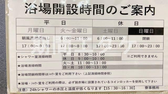 鷲塚寮風呂利用可能時間_