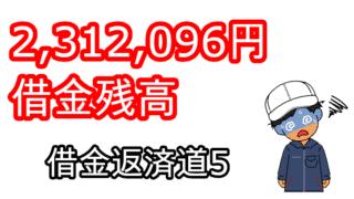 借金残高2,312,096円