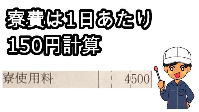 寮費は1日150円