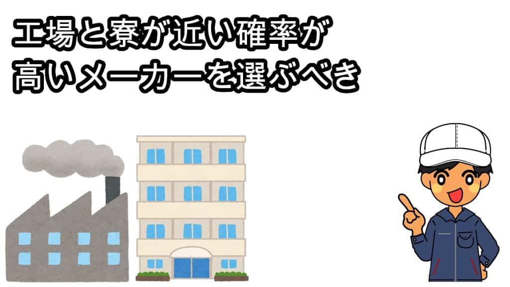 工場と寮が近い