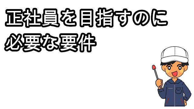 豊田自動織機で期間工から正社員を目指すのに必要な要件