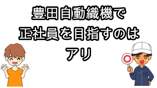 豊田自動織機で正社員を目指すのはアリ