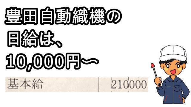 豊田自動織機の日給は10000円〜