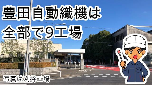 豊田自動織機は全部で9工場