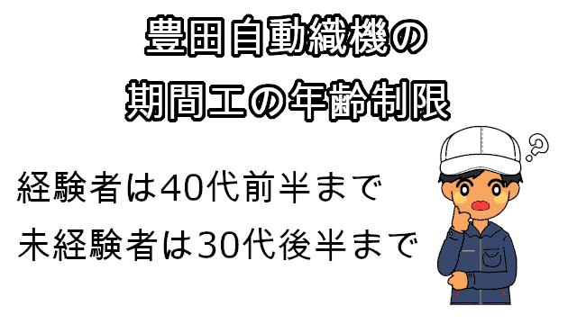 豊田自動織機期間工年齢制限