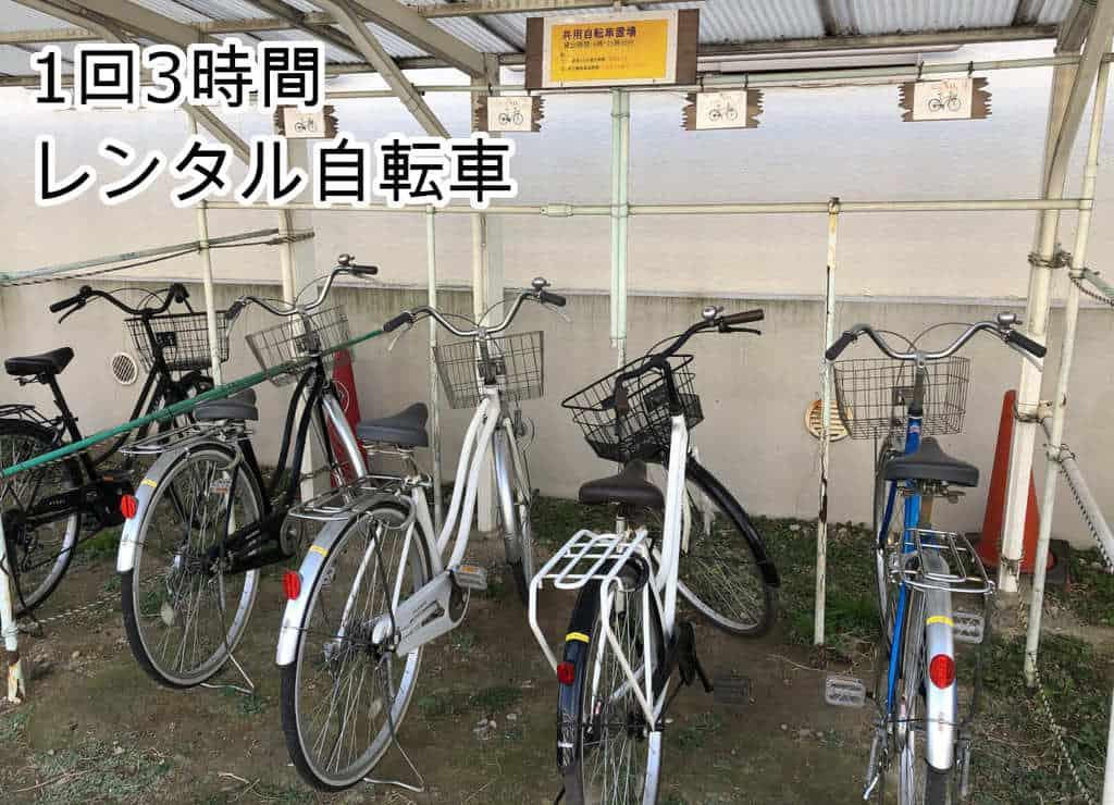 よしの寮レンタル自転車