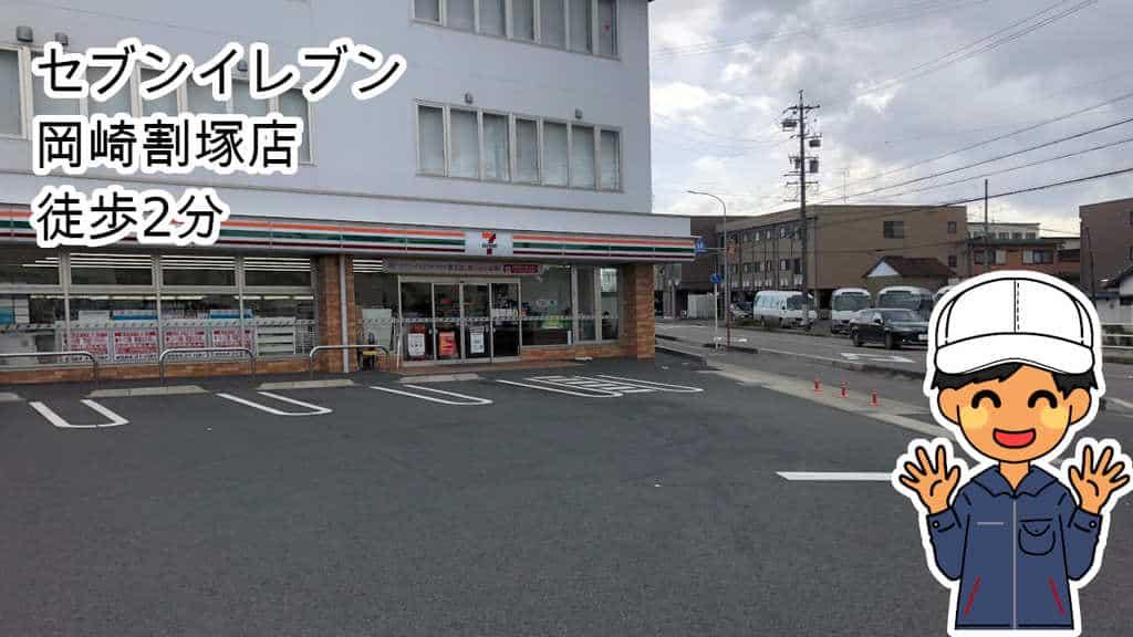 セブンイレブン岡崎割塚店