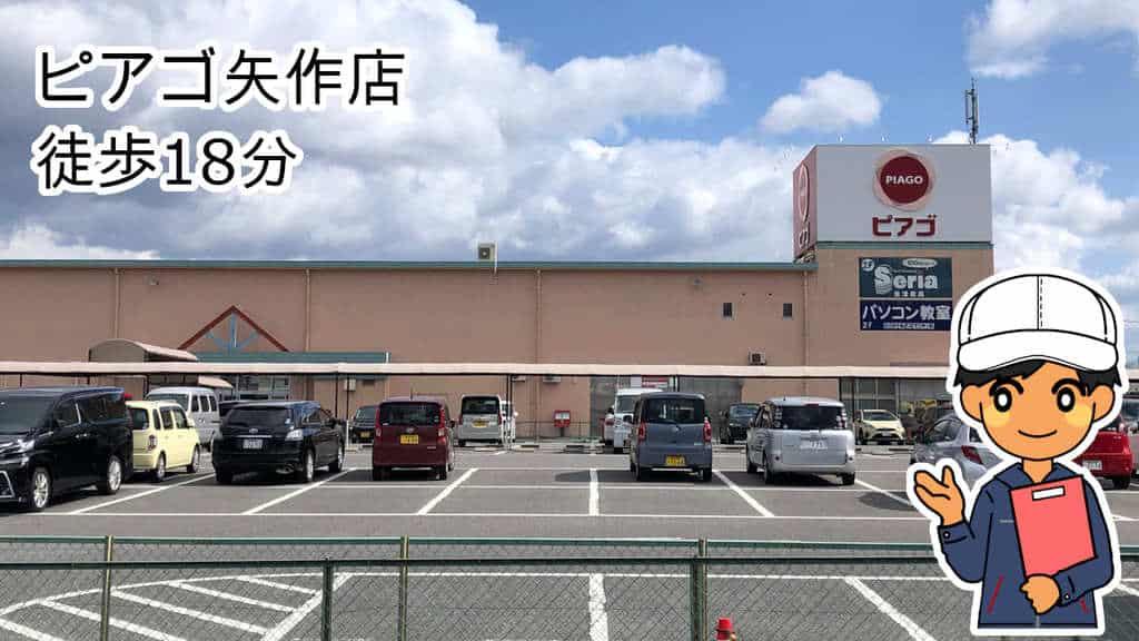ピアゴ矢作店