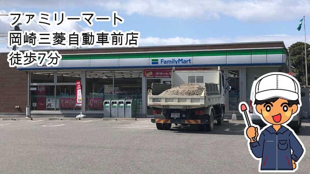 ファミマ岡崎三菱自動車前店