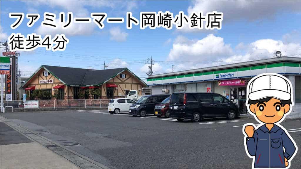 ファミマ岡崎小針店