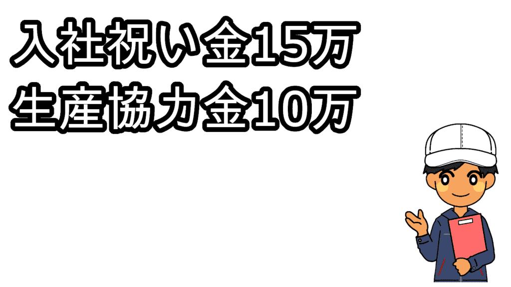 三菱入社祝い金生産協力金