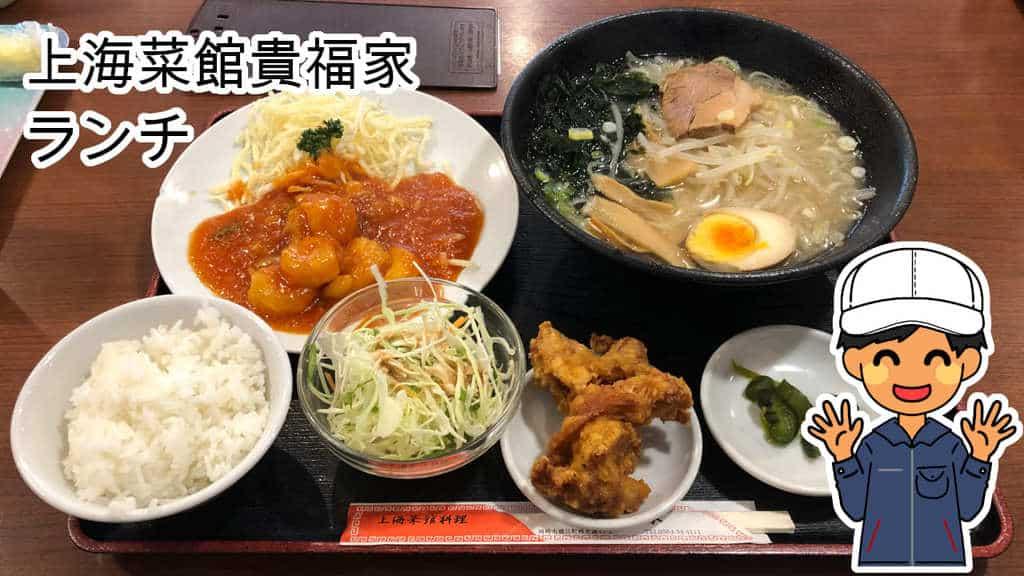 上海菜館ランチ