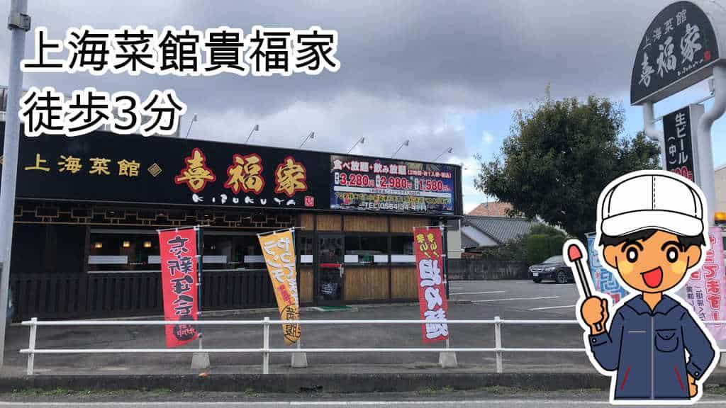 上海菜館貴福家