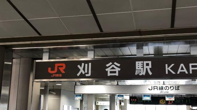 JR刈谷駅