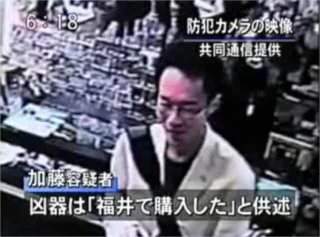 加藤智大ダガーナイフ福井