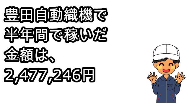 豊田自動織機期間工半年間で2477246円稼いだ