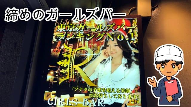 東京ガールズバー
