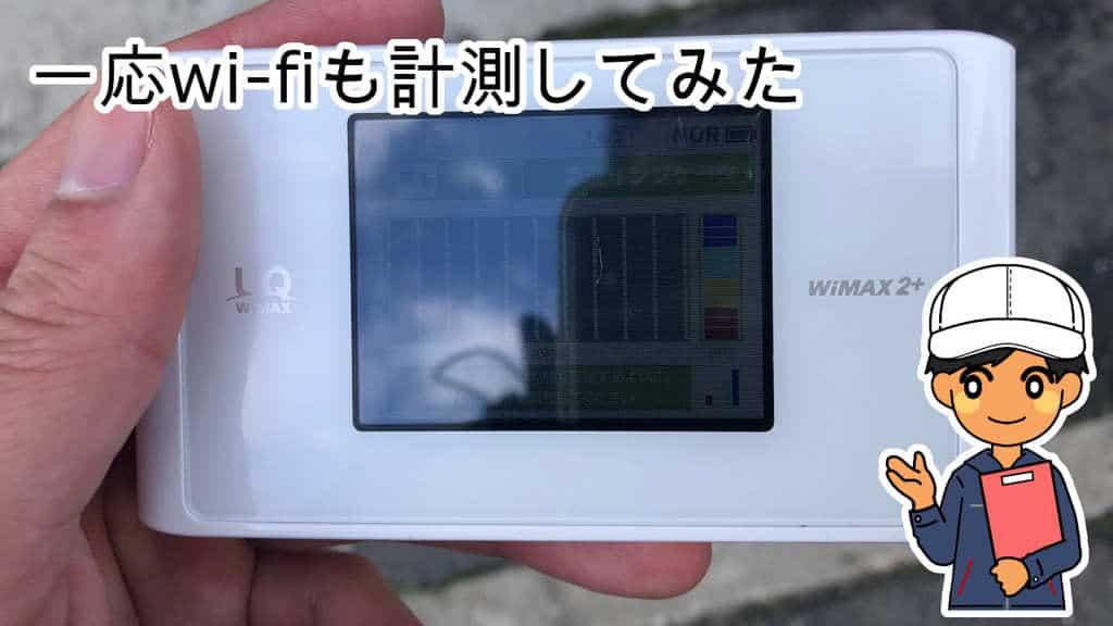橋目寮Wi-Fi