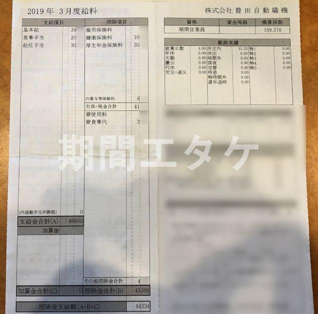 碧南工場給料3月
