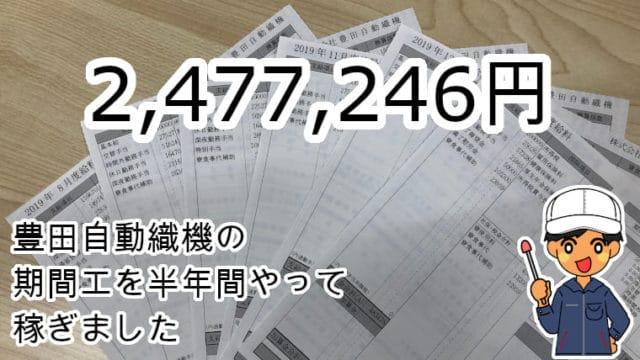豊田自動織機半年250万
