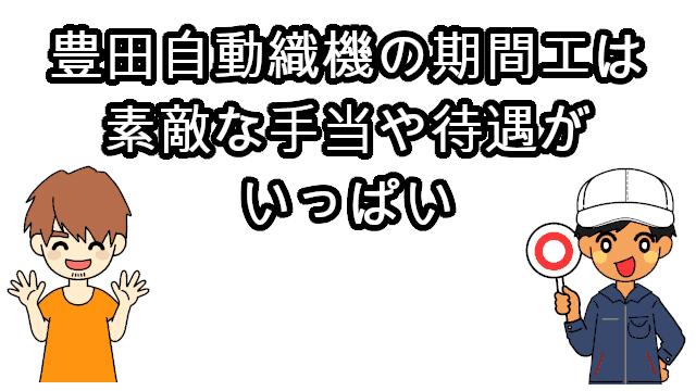 豊田自動織機期間工手当待遇