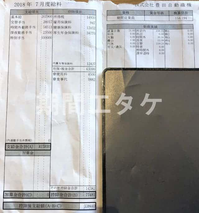 長草工場給料明細2018年07月