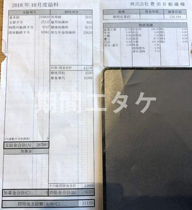 長草工場給料明細2018年10月