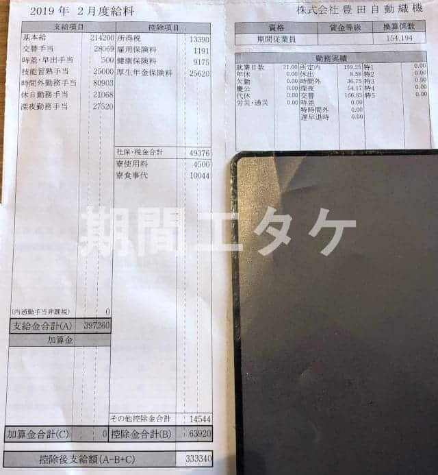 長草工場給料明細2019年02月