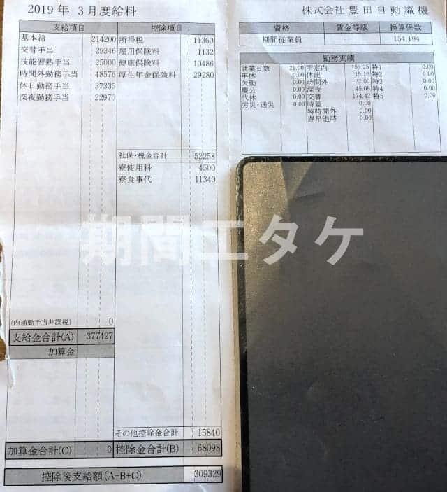 長草工場給料明細2019年03月