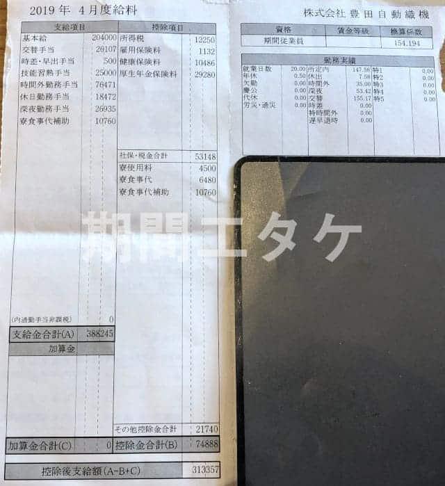 長草工場給料明細2019年04月