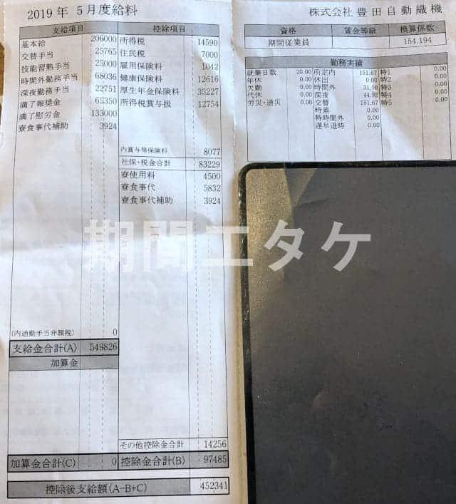 長草工場給料明細2019年05月