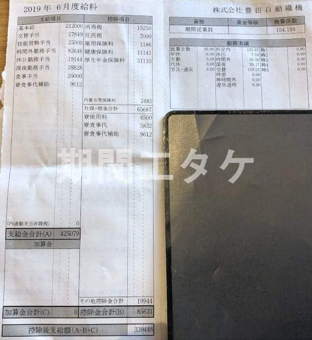 長草工場給料明細2019年06月