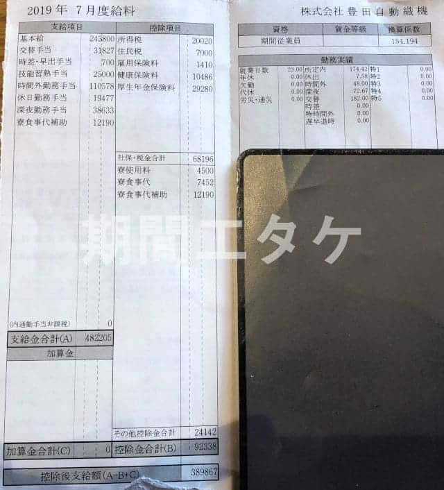 長草工場給料明細2019年07月