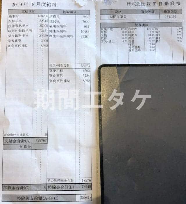 長草工場給料明細2019年08月