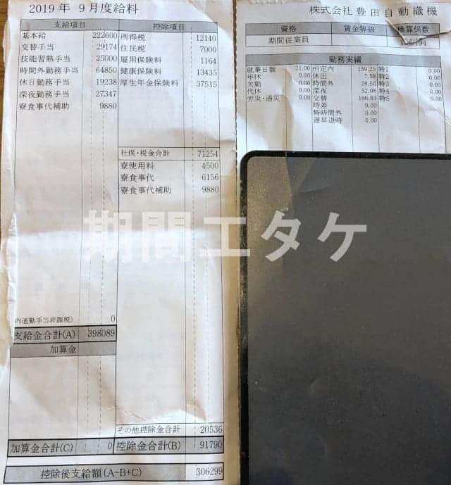 長草工場給料明細2019年09月
