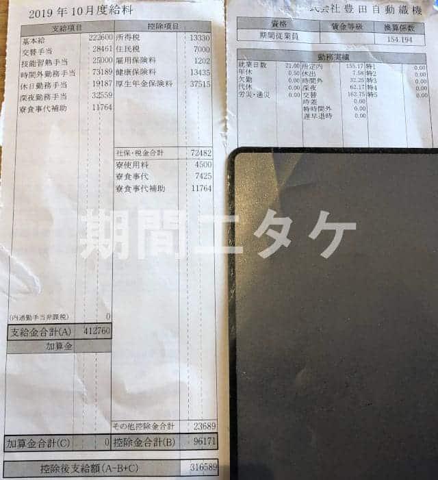 長草工場給料明細2019年10月