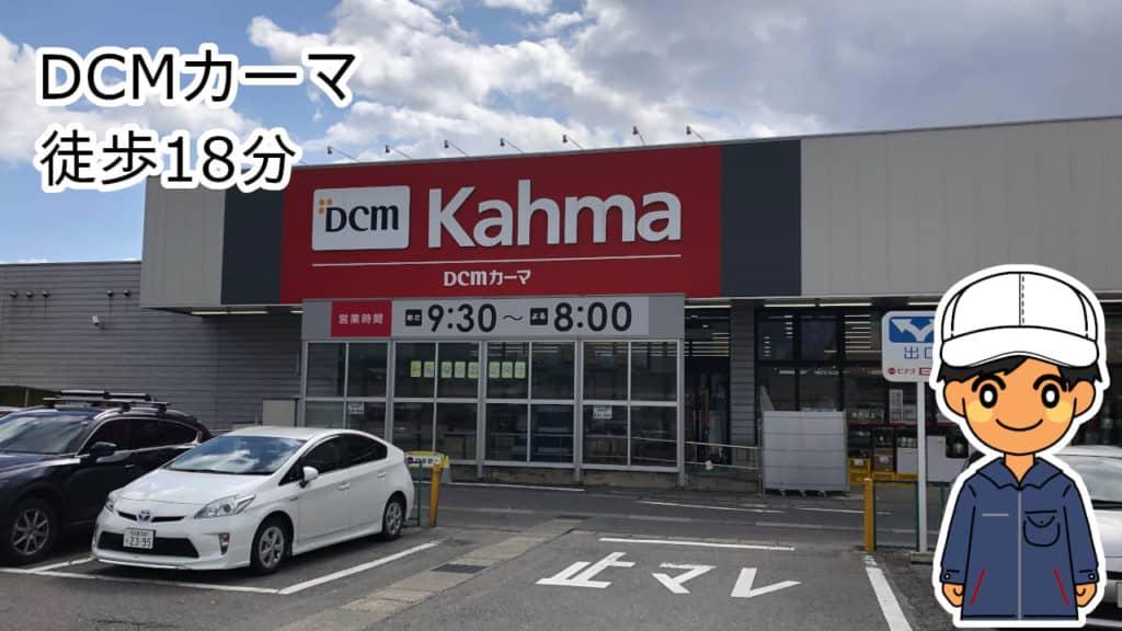 DCMカーマ