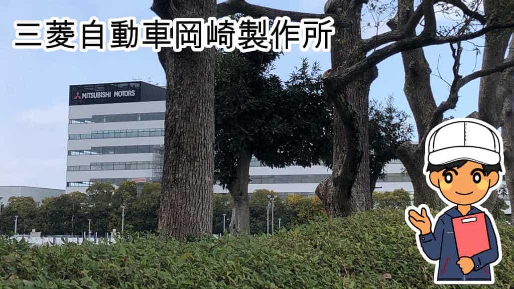 三菱自動車岡崎製作所