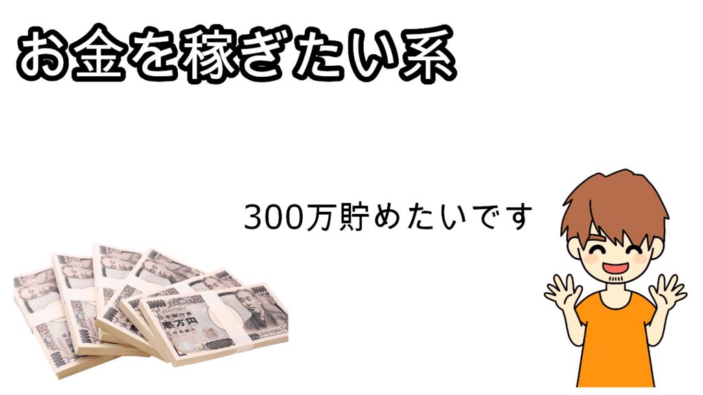 お金貯めたいです