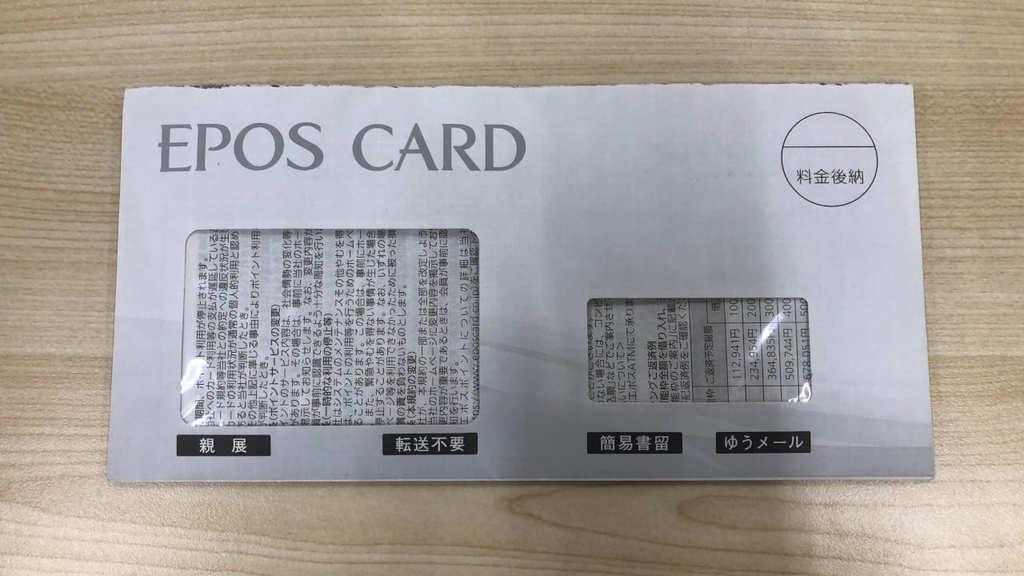 エポスカード封筒