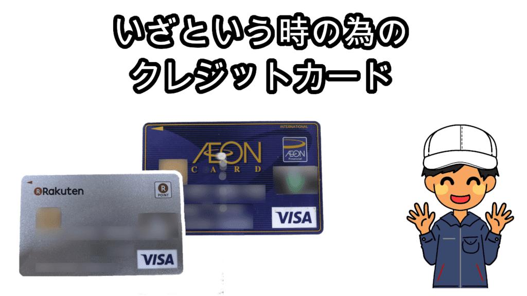 クレジットカード満了後