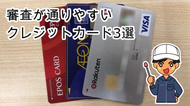 クレジットカード3選期間工
