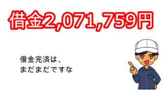 期間工タケ借金200万