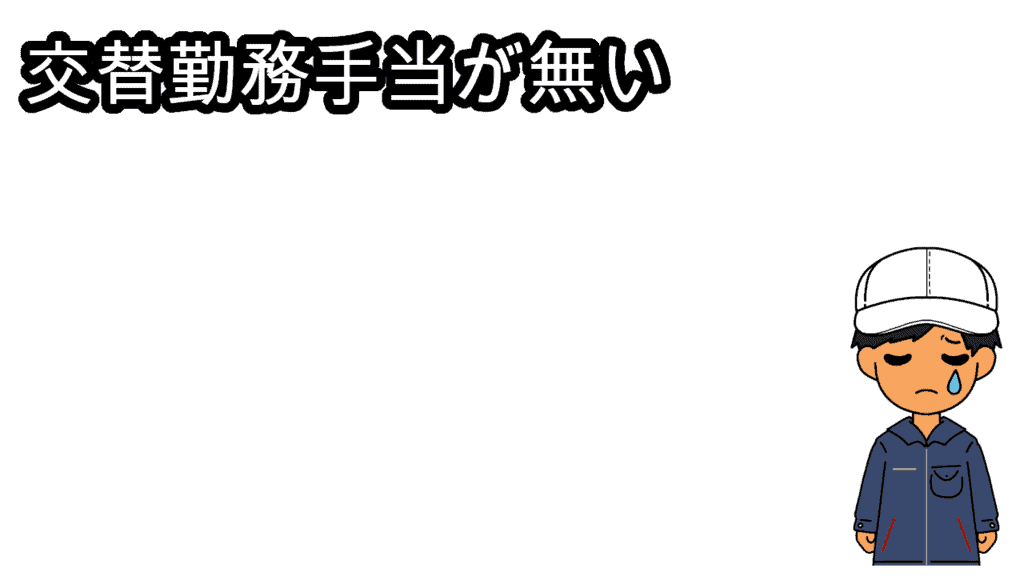 交替勤務手当が無い02