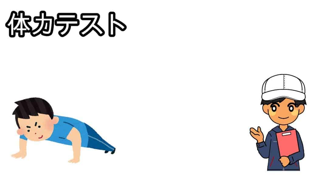 体力テスト