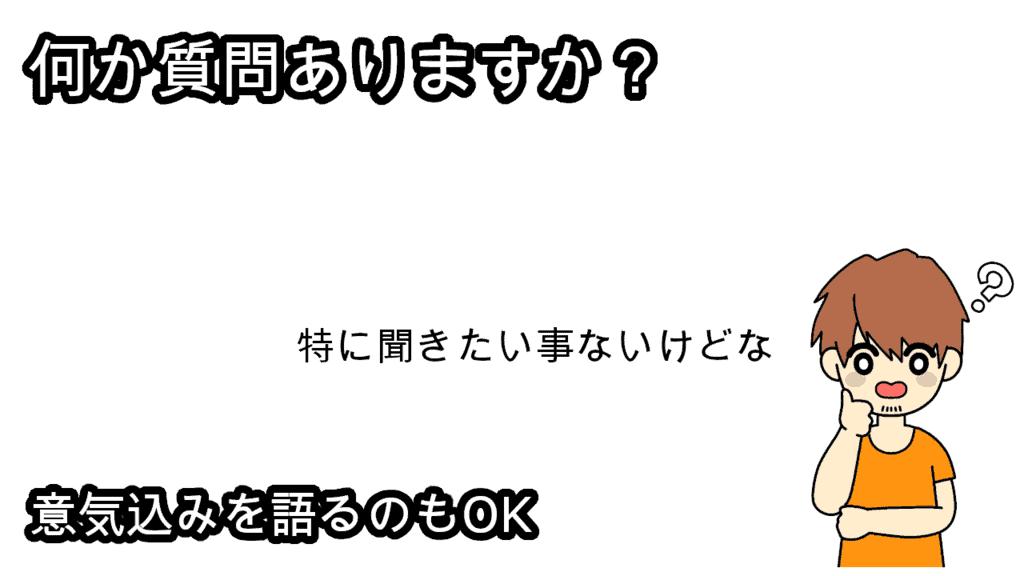 何か質問ありますか