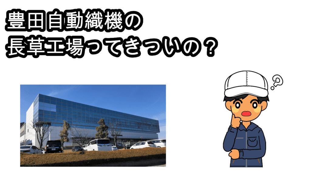 豊田自動織機長草工場きつい