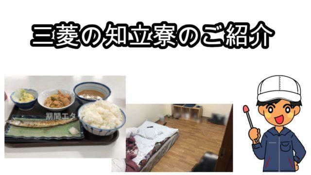 三菱知立寮