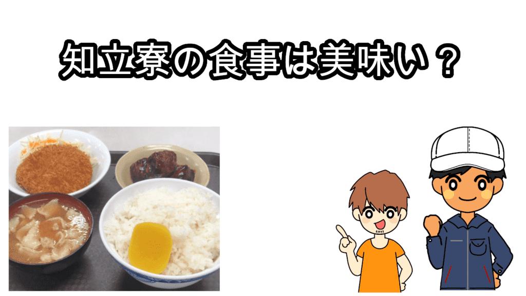知立寮の食事は美味い?