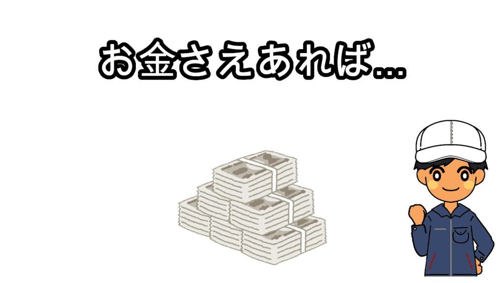お金があれば